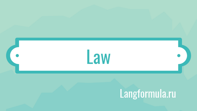 английские слова глаголы закон