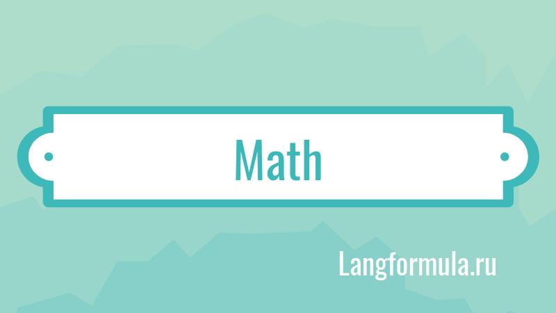 английские слова существительные математика