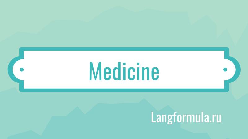 английские слова медицина