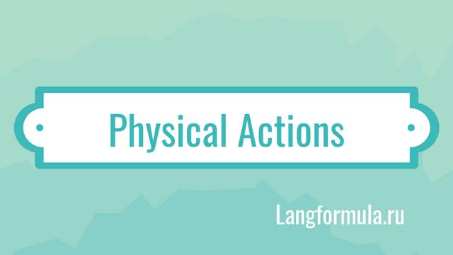 английские слова глаголы физические действия