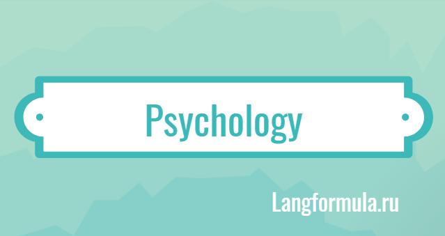 английские слова психология чувства