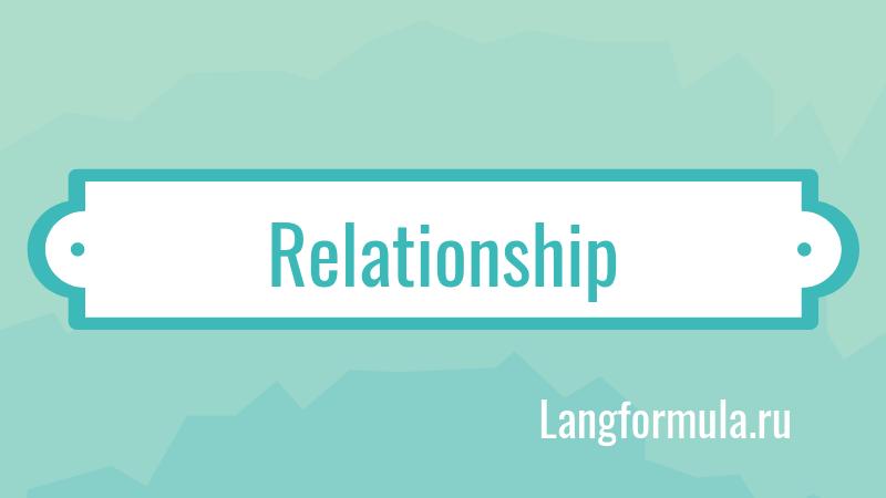 английские слова взаимоотношения