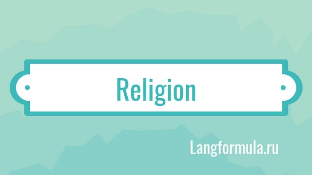 английские слова на тему религия