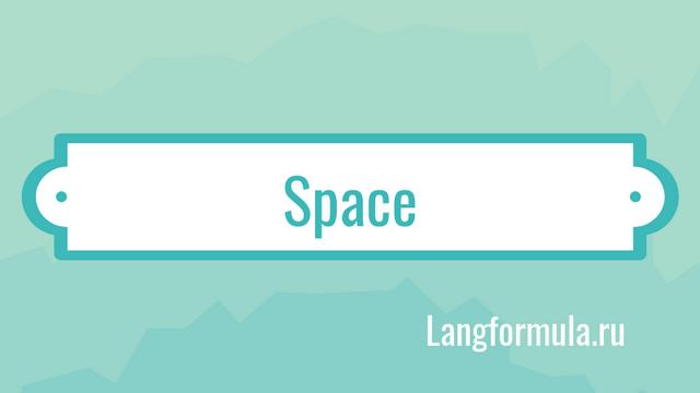английские слова на тему пространство