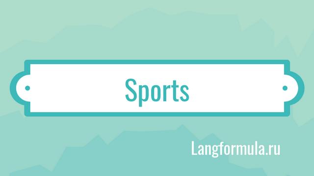 английские слова существительные спорт виды спорта