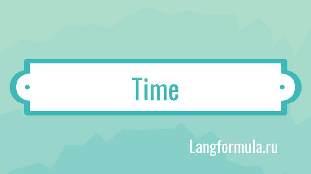 английские слова существительные на тему время