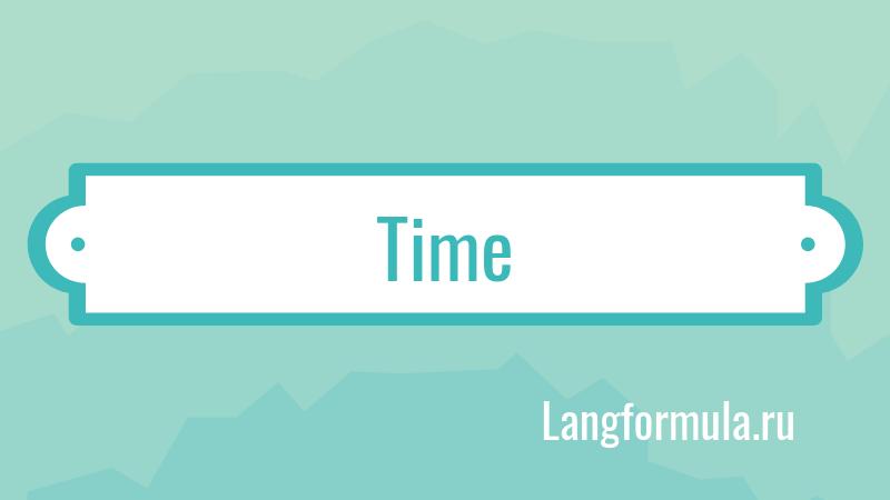 английские прилагательные на тему время