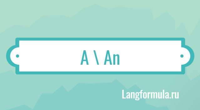 неопределенный артикль a \ an в английском языке