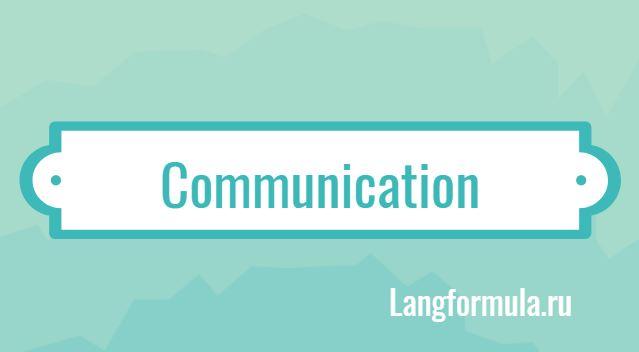 английские слова на тему общение