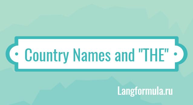 артикли перед географическими названиями