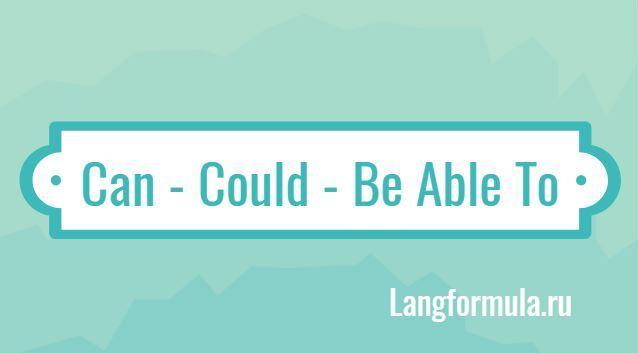 Упражнения на модальный глагол Can, Could, Be Able To