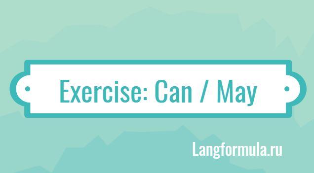 упражнения на can may could might