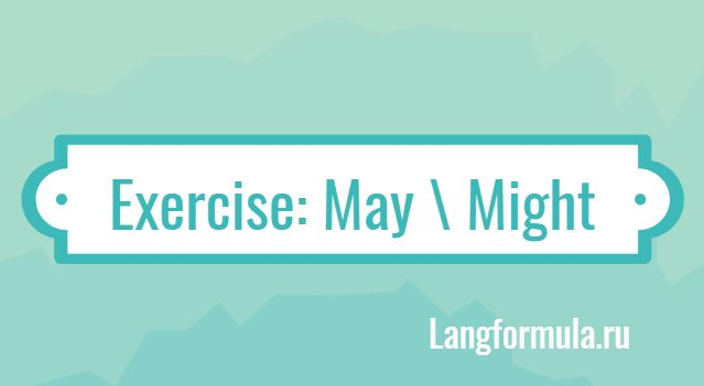 упражнения на may might