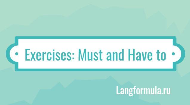 Упражнения на глаголы must have to