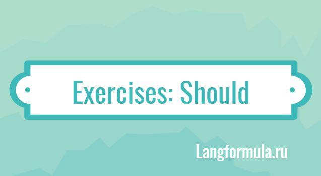 упражнения на модальный глагол should