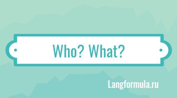вопросы к подлежащему в английском языке