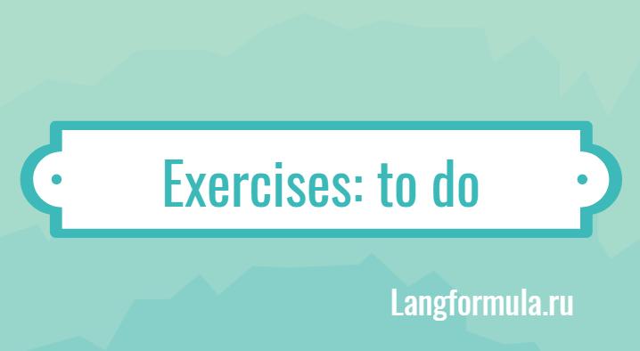 упражнения на глагол to do does
