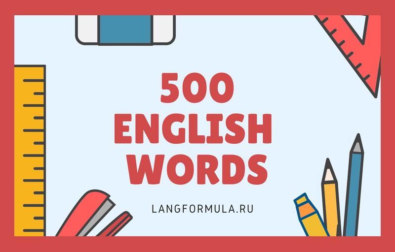 словарь английского языка для начинающих