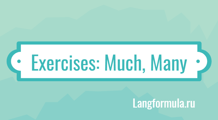 упражнения much many