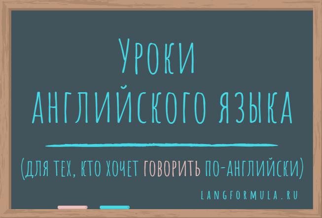 онлайн обучение английского языка для начинающих
