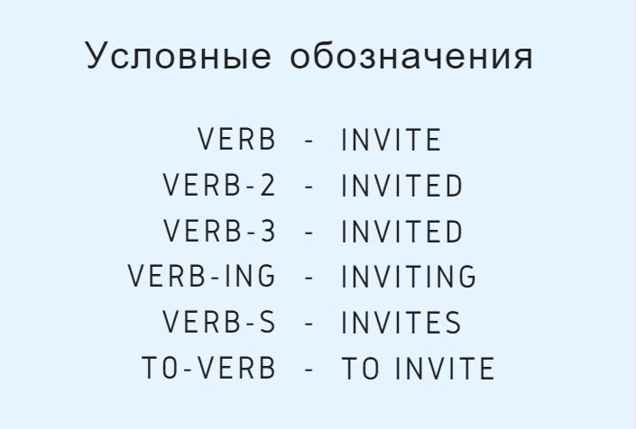 смысловой глагол в английском языке формы глагола