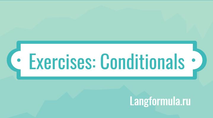 Упражнения на условные предложения в английском языке