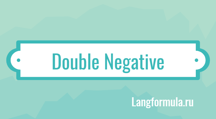 двойное отрицание в английском языке
