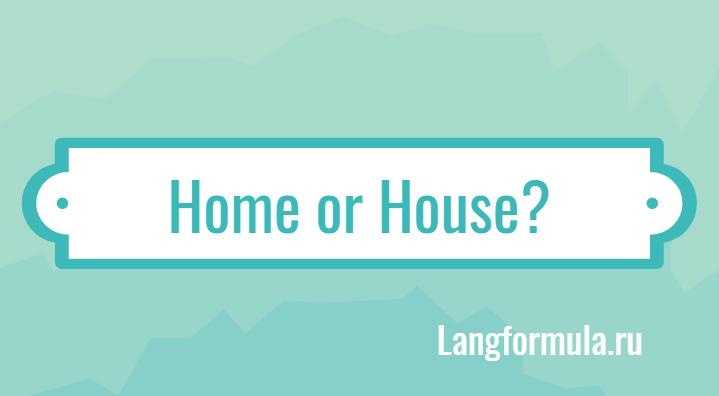 home или house