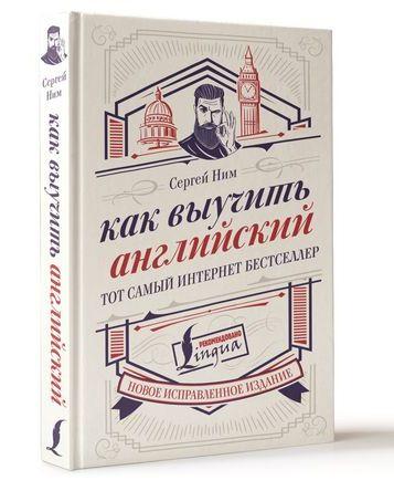 """книга """"Как выучить английский язык"""", Сергей Ним"""