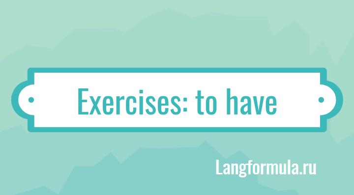 упражнения на глагол to have