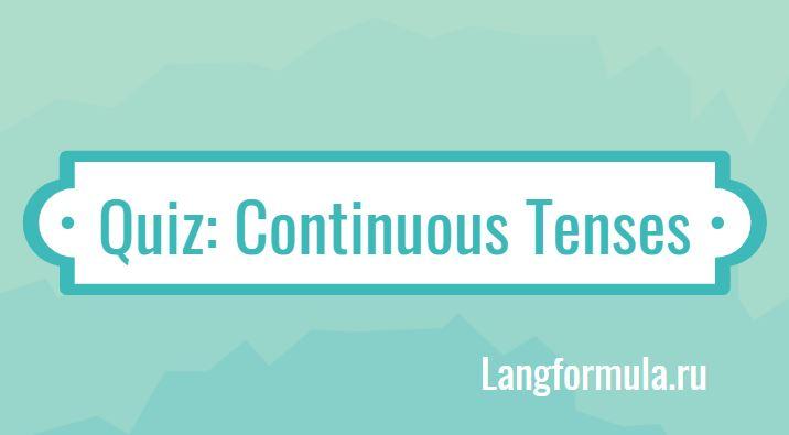 Тесты на времена Continuous