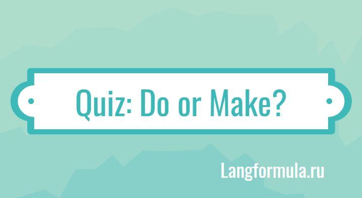 Тест на глаголы DO и MAKE
