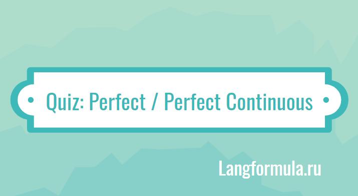 Тесты на времена Perfect и Perfect Continuous