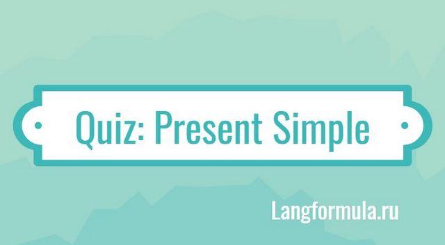 тесты на present simple
