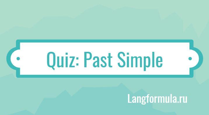 Тесты на Past Simple
