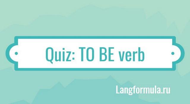 тесты на глагол to be