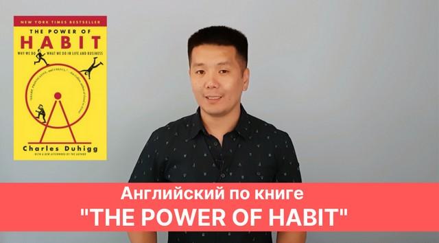 """Английский по книге """"Власть привычки"""" (The Power of Habit) Чарльза Дахигга"""