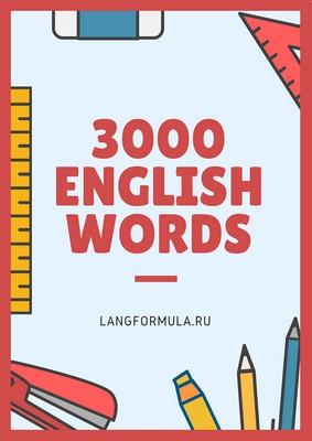 словарь 3000