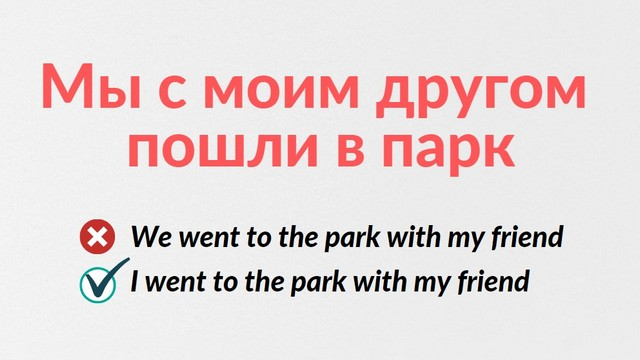 we went to the park with my friend