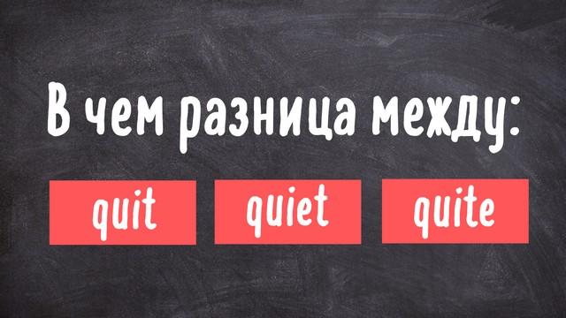 quit, quite, quiet