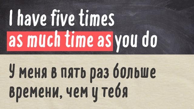 в два раза больше меньше на английском языке