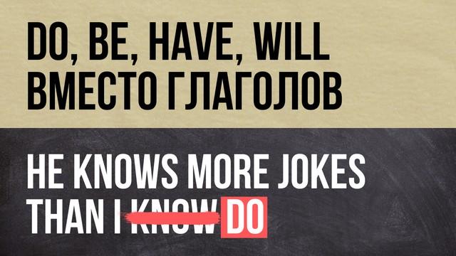 do have вместо глаголов