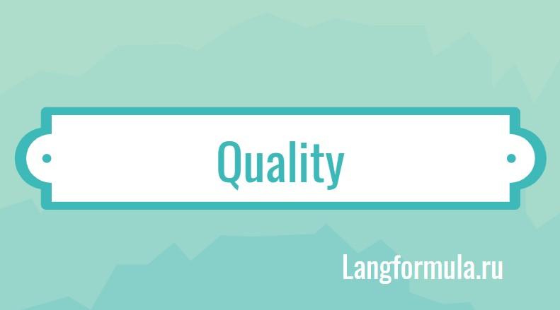 качество на английском языке