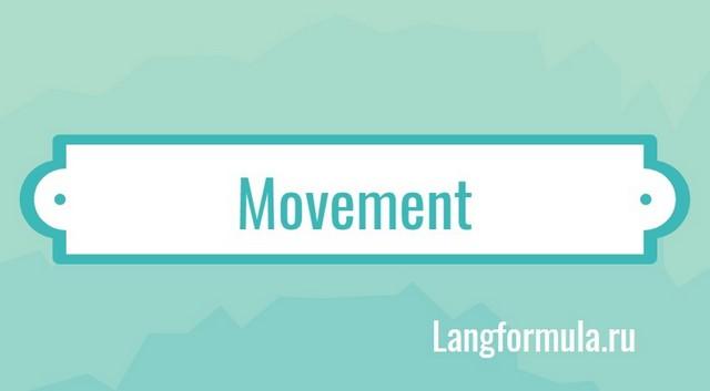 движения на английском языке