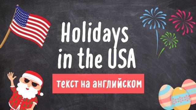 праздники в сша текст на английском языке