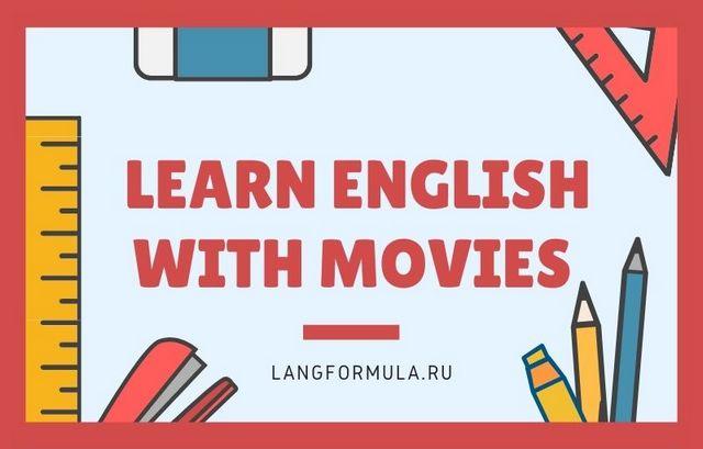 английский по фильмам