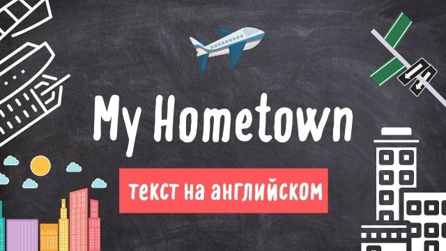 текст на английском my hometown мой город