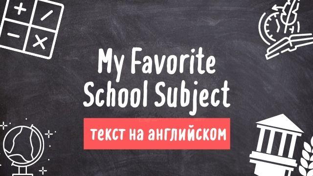 текст на английском school subjects школьные предметы
