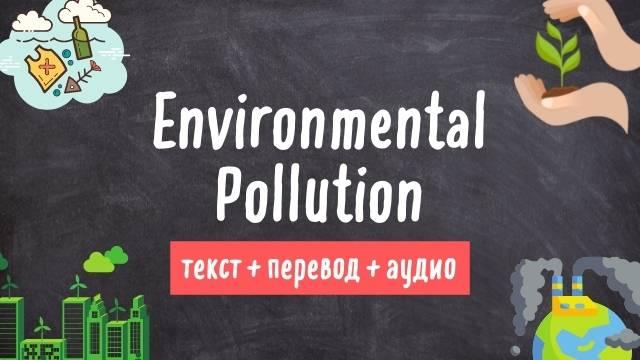 Environmental Pollution текст на английском языке