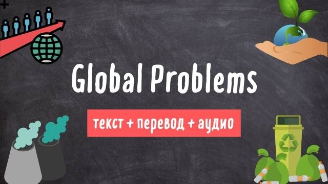 глобальные проблемы текст на английском языке